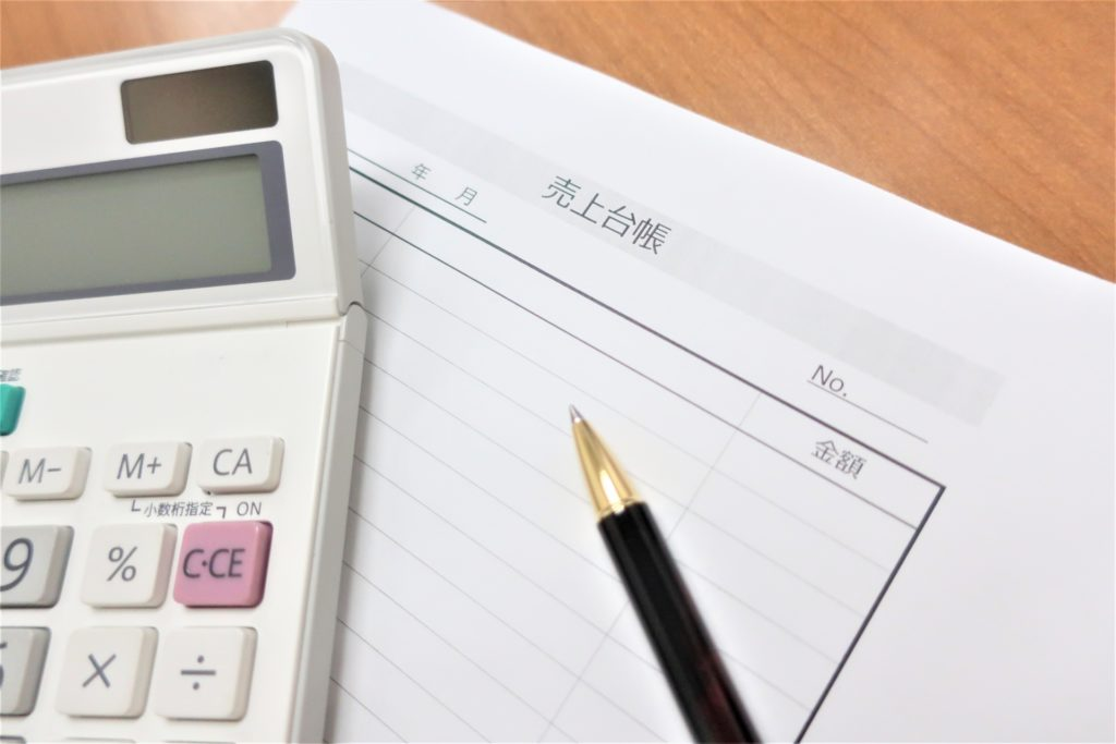持続化給付金申請に必要な売上台帳はどんなもの?